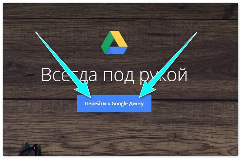 Перецти Google Drive