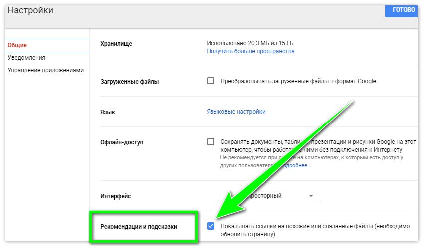 Подсказки Google Drive
