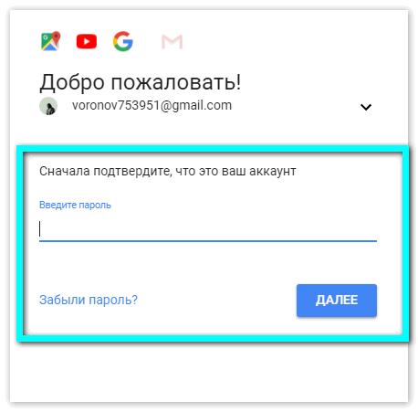 Подтверждение Google Drive