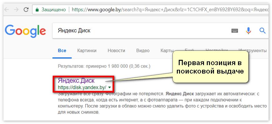 Поисковая выдача Яндекс Диск