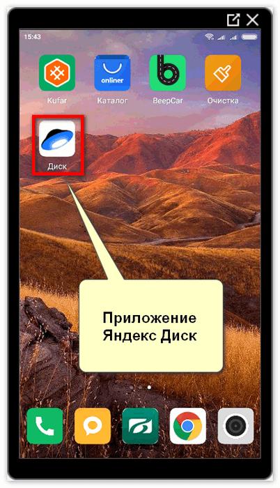 Приложение Яндекс Диска