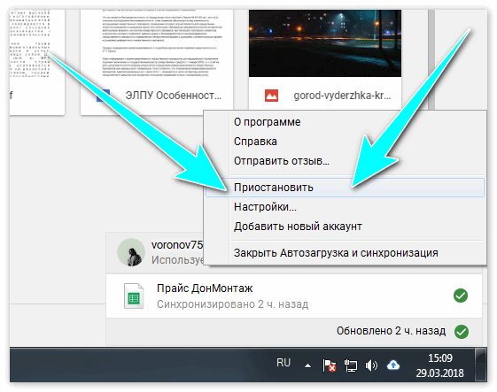 Приостановить работу Google Drive