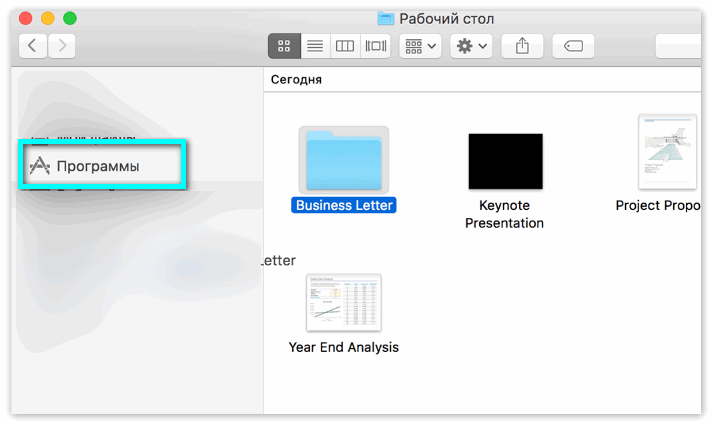 Программы mac
