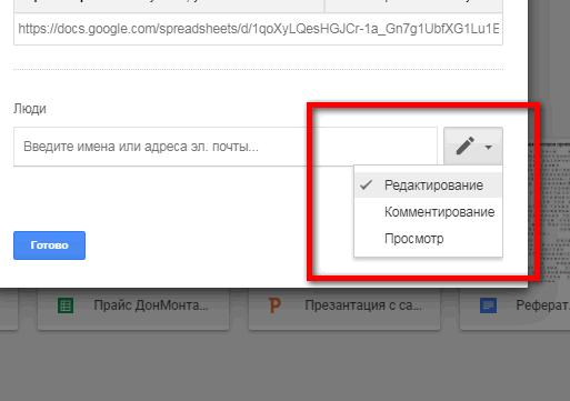 Разрешение Google Drive
