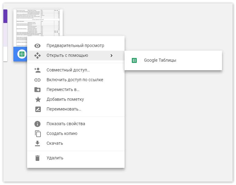 Редактор Google Drive