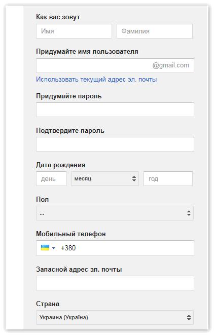 Регистрация Google Drive