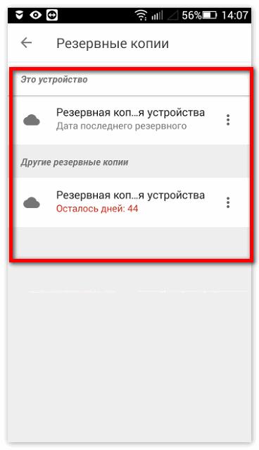 Резервные копии Google Drive