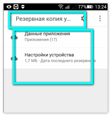 Резрвные копии Google Drive