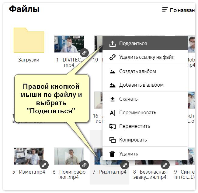 С компьютера поделиться в Яндекс диск
