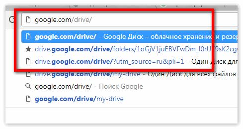 Сайт Google Drive