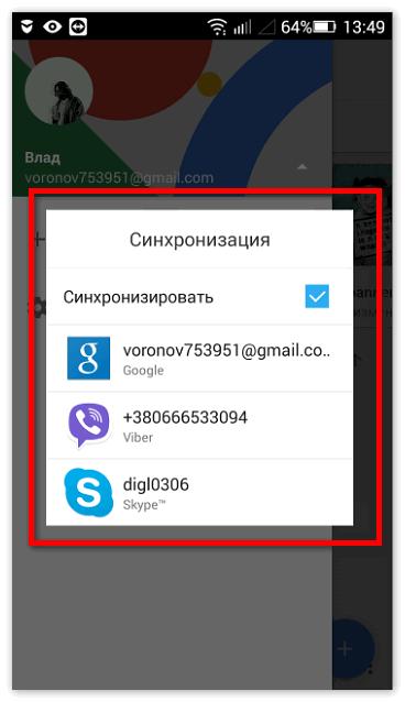 Синхрон Google Drive