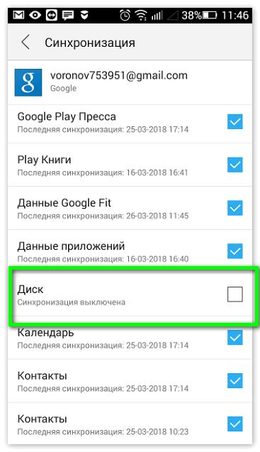 Синхронизация Google Drive