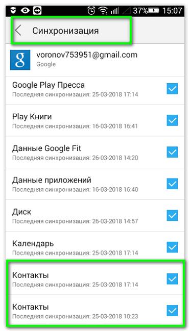 Синхронизация контакты Google Drive