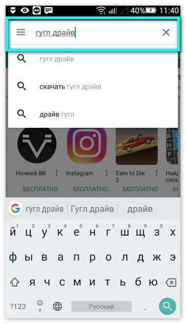 Скачать Google Drive