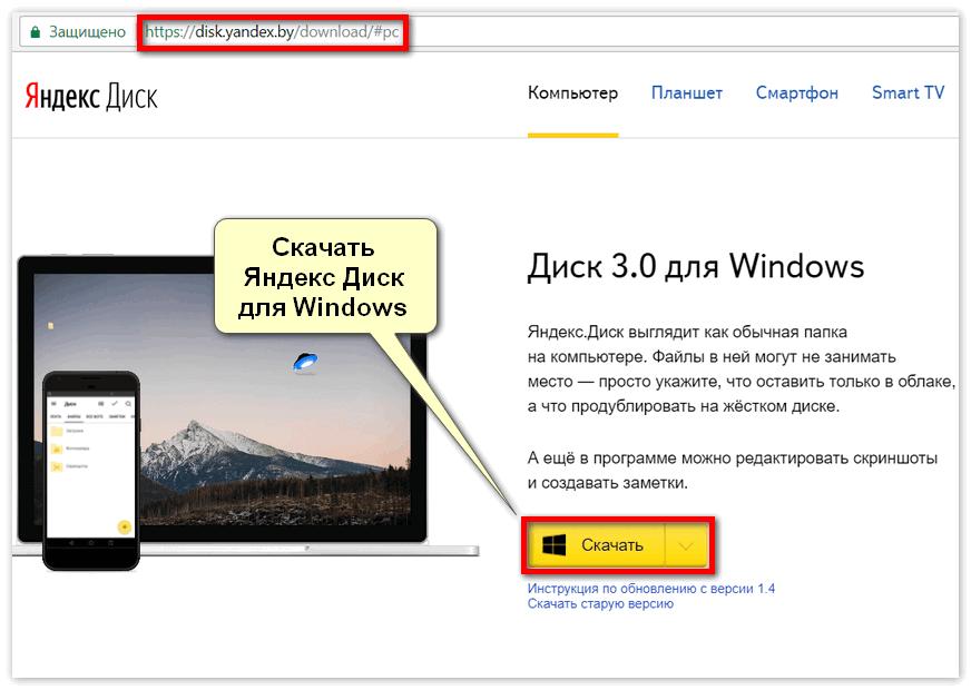 Скачивание через сайт Яндекс Диск