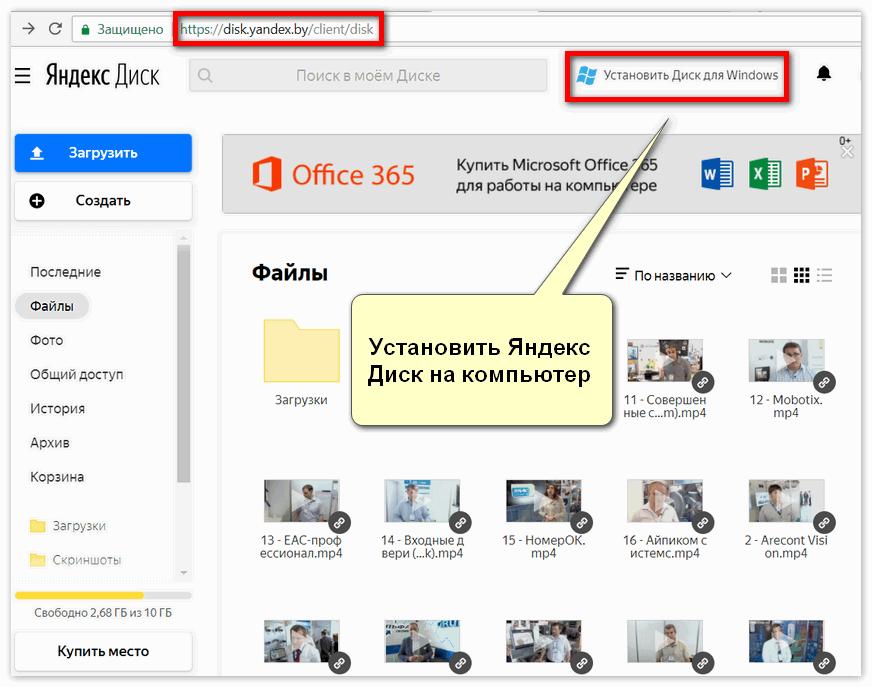 Скачивание через вебинтерфейс Яндекс Диска