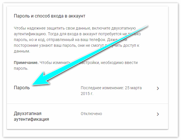 Сменить пароль в Google Drive