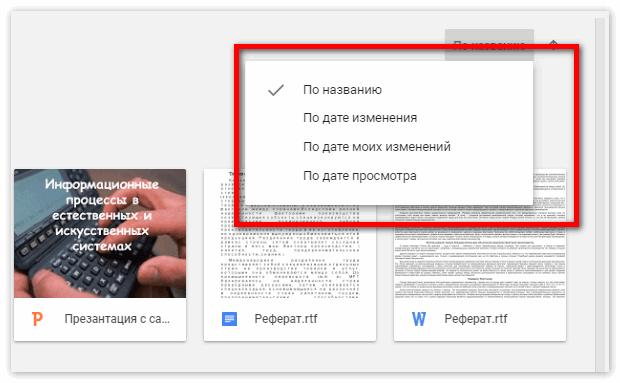 Сортировка Google Disk