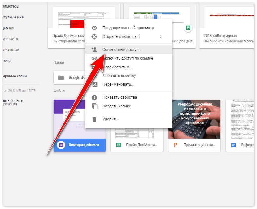 Совмесный доступ Google Disk