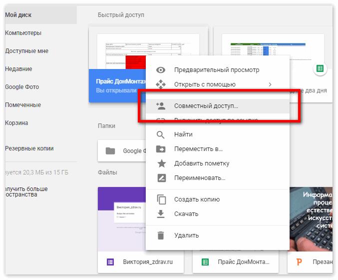 Доступно памяти Google Drive