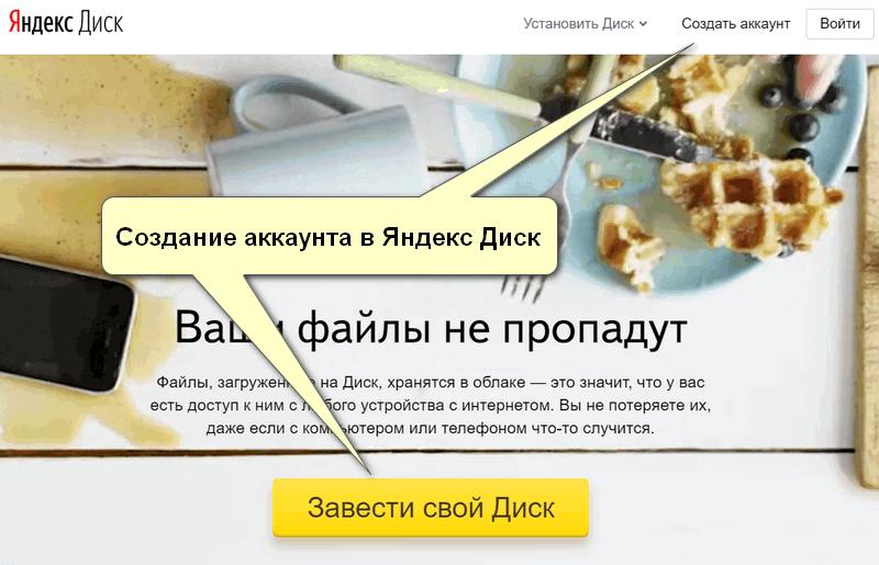 Создание аккаунта в Яндекс Диске