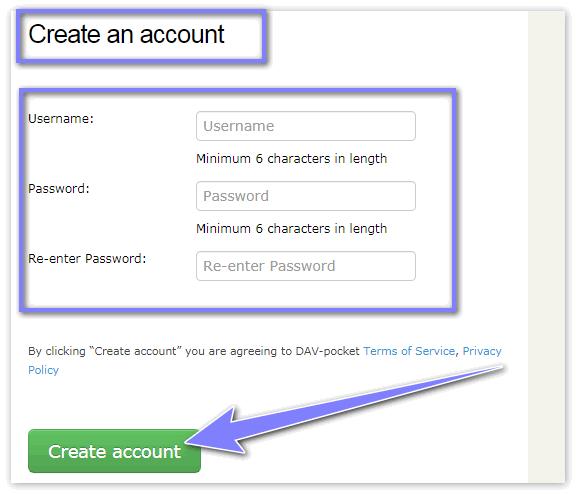 Создать акк WebDav