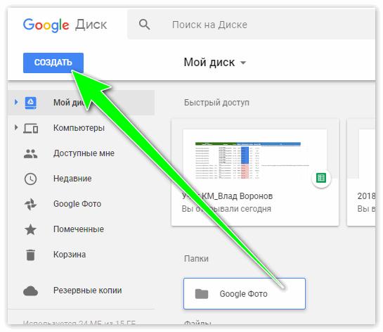 Создать Google Drive