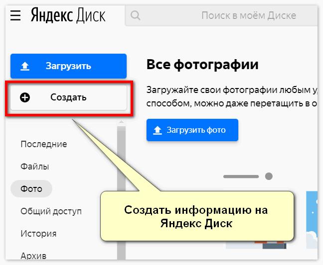 Создать информацию на Яндекс Диск