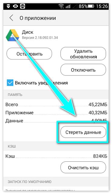 Стереть данные Google Drive