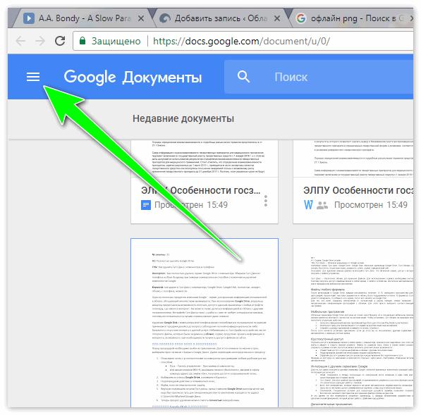 Три палочки Google Drive