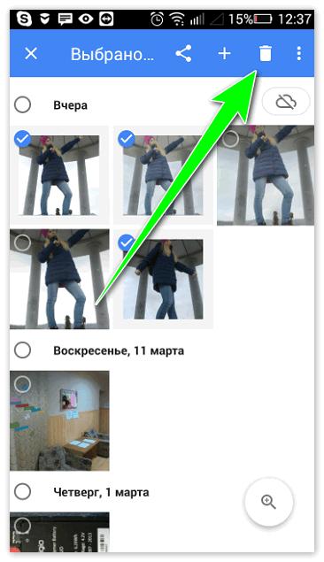 Удалить фото Google Drive