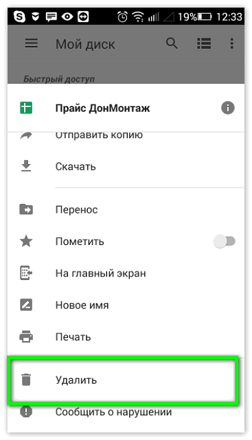Удалить приложение Google Drive