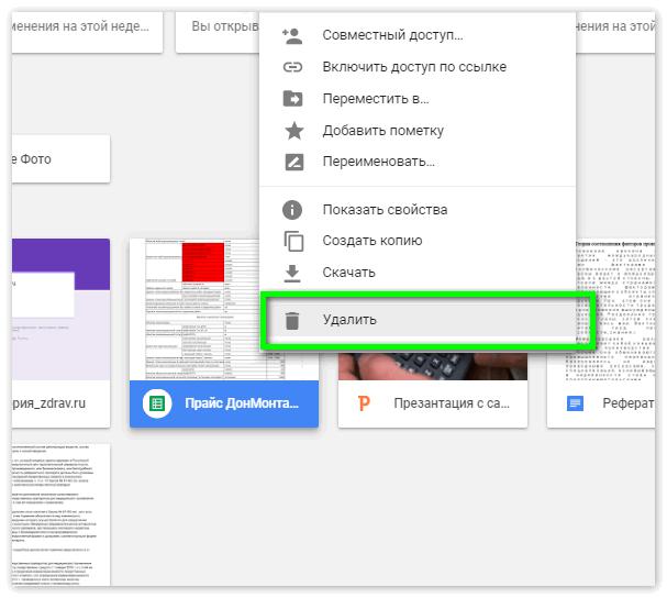 Удалить веб Google Drive
