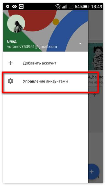 Управление Google Drive
