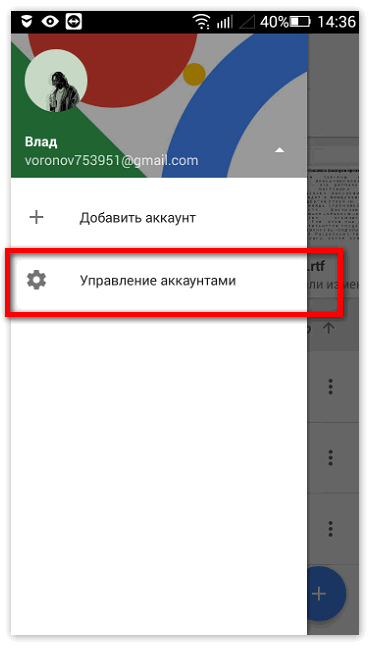 Управления Google Drive