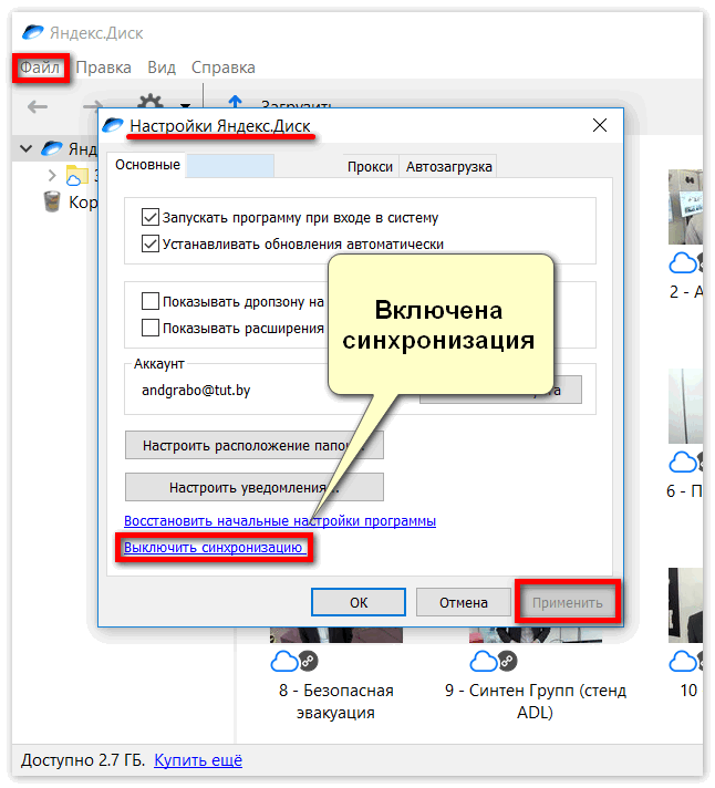 Включена синхронизация Яндекс Диск