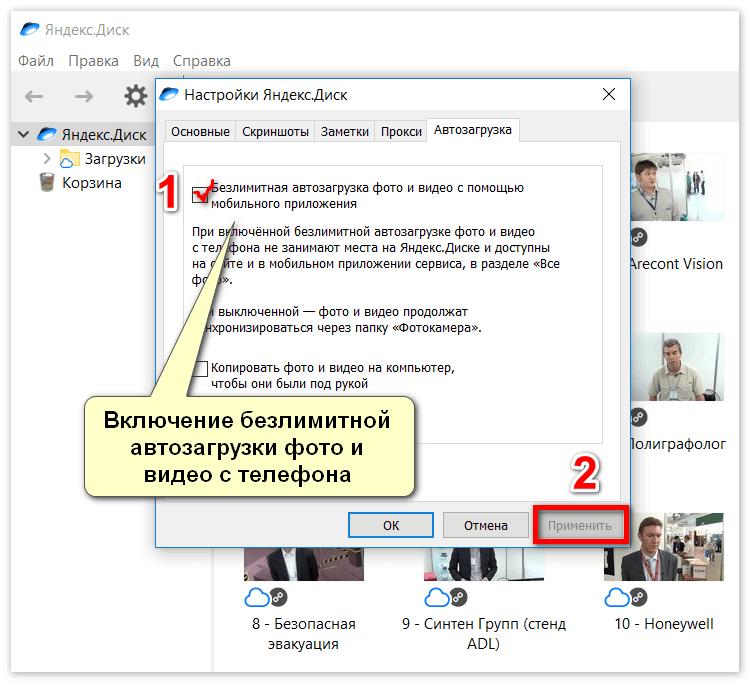 Включение безлимитной загрузки в Яндекс Диск