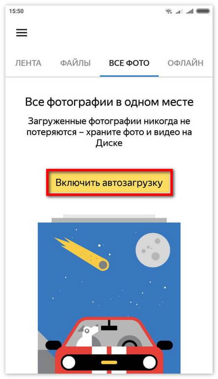 Включить автозагрузку в Yandex Disk