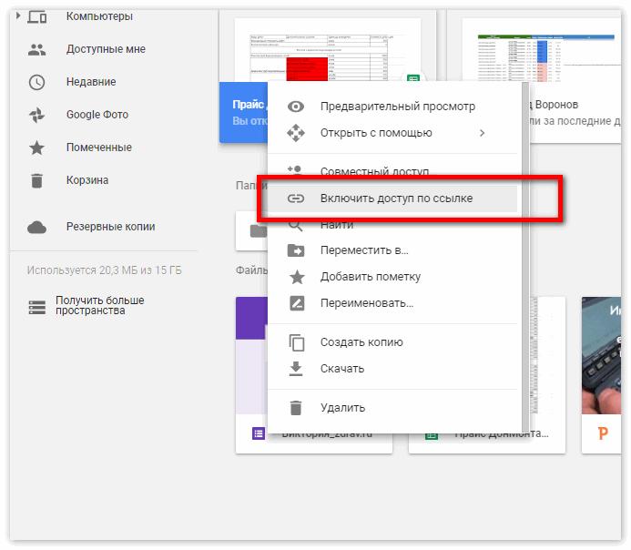 Включить Google Drive