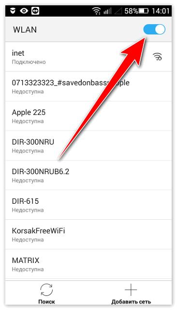 Влан Google Drive