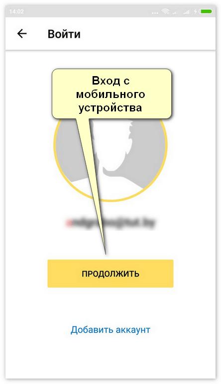 Войти с мобильного в Yandex Disk