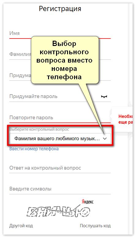 Выбор контрольного вопроса в Яндекс