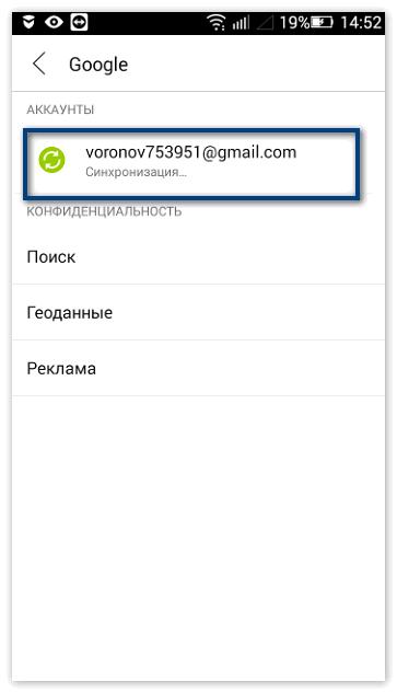 Выбрать акк Google Drive