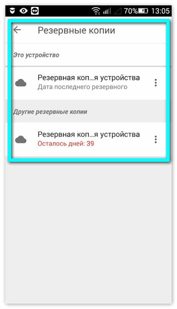 Выбрать копию в Google Drive
