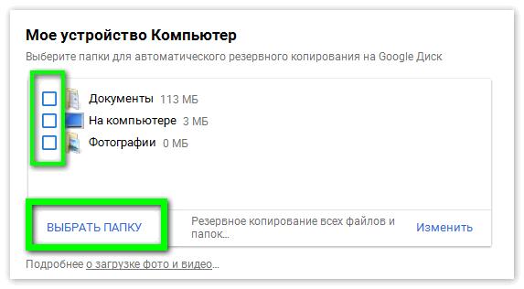 Выбрать папку Google Drive