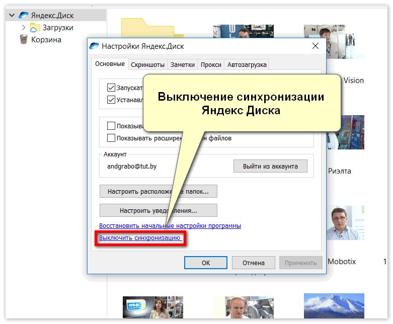 Выключение синхронизации Яндекс Диска