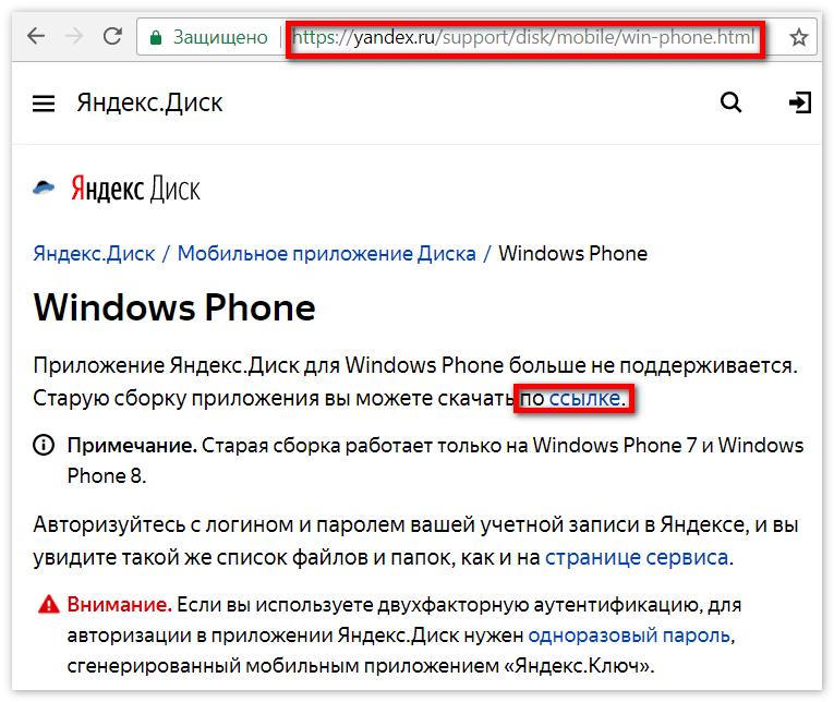 Яндекс Диск больше не поддерживается в Windows Phone