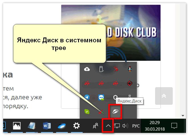 Яндекс Диск в системном трее