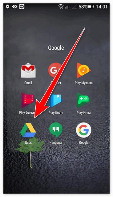 Ярлык Google Drive