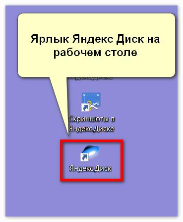 Ярлык Яндекс Диск на рабочем столе